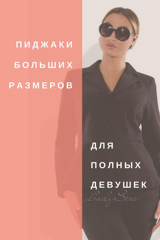пиджаки больших размеров для полных женщин