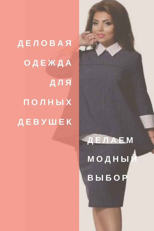 деловая одежда больших размеров для полных женщин