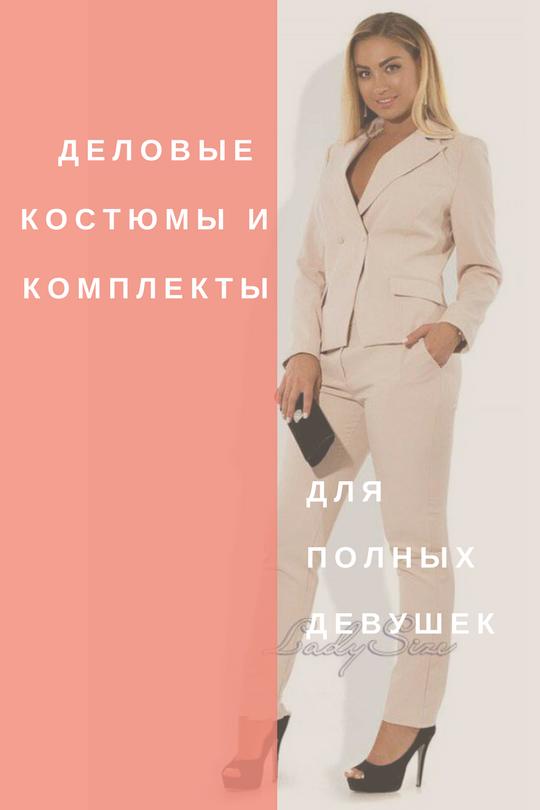 деловые костюмы больших размеров для полных женщин